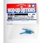 【ネコポス対応】OP.769/タミヤ/3×14mm 6角ボタンヘッドビス ブルー 5本入