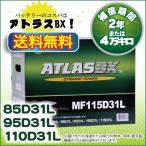 (送料無料)ATLAS 115D31L アトラス バッテリー 自動車用 (互換 95D31L/105D31L/135D31L)