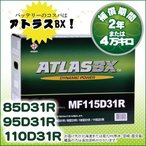 ATLAS 115D31R アトラス バッテリー 自動車用 (互換 95D31R/105D31R/135D31R)