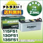 (送料無料)ATLAS 130F51 アトラス バッテリー 産業・大型車用 (互換 105F51/115F51/120F51)