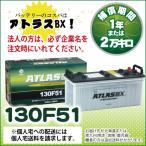 ATLAS 130F51 アトラス バッテリー 産業・大型車用 (互換 105F51/115F51/120F51)
