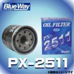 PX-2511 Blue Way ブルーウェイ オイルフィルター オイルエレメント 日産/マツダ/スバル用