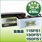 (送料無料)ATLAS PRO 170F51 アトラス プロバッテリー 産業・大型車用 (互換 130F51/145F51/150F51)