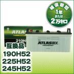 (送料無料)ATLAS 210H52 アトラス バッテリー 産業・大型車用  (互換 190H52/195H52)