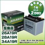 ATLAS 30A19R アトラス バッテリー 農機用(農業機械・産業機械用)  (互換 26A19R/28A19R)