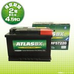 (送料無料)ATLAS MF57220 572-20 アトラス バッテリー (75-28H/PSIN-7C/20-72)