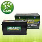 (送料無料)ATLAS MF60038 600-38 アトラス バッテリー (105-35H/PSIN-1A/20-100)