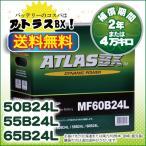 (送料無料)ATLAS 60B24L アトラス バッテリー 自動車用 (互換 46B24L/55B24L/65B24L)