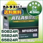 (送料無料)ATLAS 60B24R アトラス バッテリー 自動車用 (互換 46B24R/55B24R/65B24R)