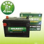 (送料無料)ATLAS MF78DT-600 78DT600 アトラス バッテリー デュアルターミナル 外国車用