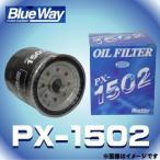 PX-1502 Blue Way ブルーウェイ オイルフィルター オイルエレメント トヨタ用