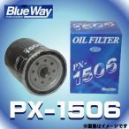 PX-1506 Blue Way ブルーウェイ オイルフィルター オイルエレメント トヨタ用