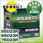ATLAS 90D23R アトラス バッテリー 自動車用 (互換 55D23R/75D23R/80D23R)