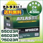 (送料無料)ATLAS 90D23R アトラス バッテリー 自動車用 (互換 55D23R/75D23R/80D23R)