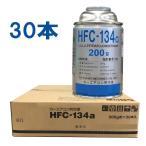 【30本セット】HFC-134a  (R134a) クーラーガス  200g エアコンガス×30本