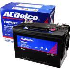 ACDelco M27MF ACデルコ マリン用  720MCA ツインターミナルバッテリー