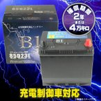 B-1 85D23L  密閉式 12V48AH  充電制御車・普通車対応バッテリー