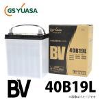 GS YUASA  ユアサ BV-40B19L  BVシリーズ 28AH  国産車用バッテリー