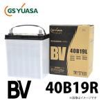 GS YUASA  ユアサ BV-40B19R  BVシリーズ 28AH  国産車用バッテリー