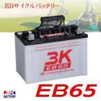 3K スリーキング EB65(T/LL) EBディープサイクルバッテリー