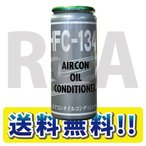 (50本セット)グラン化学 HFC-134a(R134a) エアコンオイルコンディショナー 50cc×50本