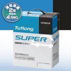 30A19L 日立化成 新神戸電機 自動車用バッテリー Tuflong SUPER