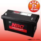 NBC 130E41R 密閉式/シールドメンテナンスフリー 自動車用バッテリー  (互換 115E41R/120E41R)
