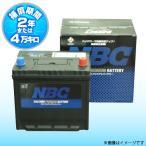 NBC 60B24L 密閉式/シールドメンテナンスフリー 自動車用バッテリー  (互換 46B24L/55B24L)