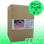 業務用 パックマン灰皿消臭芳香剤 グリーンアップルの香り (緑粒) 15L