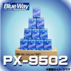 【10個入】 PX-9502 Blue Way ブルーウェイ オイルフィルター オイルエレメント ダイハツ/マツダ/スズキ用