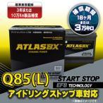 ATLAS Q85 アトラス アイドリングストップ車/標準車対応 シールドバッテリー(互換:Q-55/D23L)