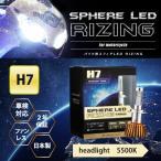 SPHERE スフィア RIZING ライジング  バイク用LEDヘッドライト H7  コンバージョンキット  5500K 日本製 車検対応