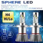 SPHERE スフィアLED RIZING  ライジング H4 Hi/Lo  5500K 乗用車用 ヘッドライト(車検対応)