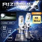 SPHERE スフィアLED SRH4A060  RIZINGII  ライジング2 12V H4 Hi/Lo  6000K 乗用車用 ヘッドライト 日本製(車検対応/12V車専用)
