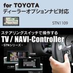 ビートソニック テレビ/ナビコントローラー STN1109 TOYOTA ディーラーオプションナビ対応