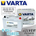 VARTA  Q85/115D23L バルタ  アイドリングストップ車+充電制御車対応 SILVER DYNAMIC   国産車用バッテリー(Q-55/90D23L)