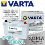 VARTA  S95/130D26L バルタ  アイドリングストップ車+充電制御車対応 SILVER DYNAMIC   国産車用バッテリー(S-85/95D26L)