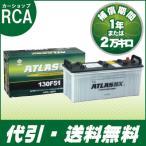 【代引無料】ATLAS 130F51 アトラス バッテリー 産業・大型車用 (互換 105F51/115F51/120F51)