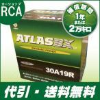 (代引無料)ATLAS 30A19R アトラス バッテリー 農機用(農業機械・産業機械用)  (互換 26A19R/28A19R)