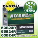 ATLAS 60B24R アトラス バッテリー 自動車用 (互換 46B24R/55B24R/65B24R)