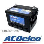 ACDelco LN2 (DIN:H5)ACデルコ 欧州車用バッテリー(旧品番:20-55/ 20-60)