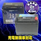 【アトラス同等品】B-1 95D26L 密閉式 12V55AH  充電制御車・普通車対応バッテリー