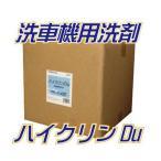 ハイクリンDu (ダイフク ピュアフォーム対応品)5L×4 業務用  洗車機用 シャンプー