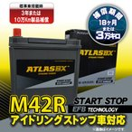 ATLAS M42R アトラス   EFB  アイドリングストップ車/標準車対応 シールドバッテリー(互換:M-42R/B20R)