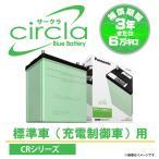 circla N-40B19L/CR パナソニック サークラ  充電制御車対応バッテリー