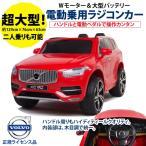 [カラー選択] 超大型!乗用ラジコン ボルボ (XC90) 二人乗り可能  Wモーター&大型バッテリー 電動ラジコンカー VOLVO正規ライセンス品