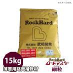 ショッピング材 ロックハード  RockHard ロードマスター細粒 (改質アスファルト・耐久性特殊樹脂)  薄層用路面補修材  15kg