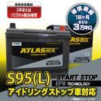 ATLAS S95 アトラス アイドリングストップ車/標準車対応 シールドバッテリー(互換:S-85/D26L)