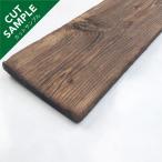 R.C.Companyで買える「バーンウッド(ヘムロック) カットサンプル」の画像です。価格は1円になります。