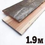 古足場板【C 1.9m】200幅 15厚